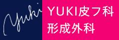 YUKI皮フ科形成外科